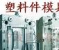 塑料壳体模具温州塑胶模具厂